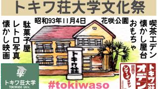 トキワ荘大学文化祭開催のご案内!