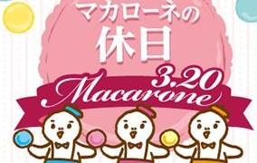 チャリティーイベント「atreマカローネの休日」開催!